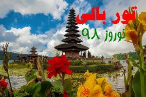 قیمت تور بالی نوروز 98