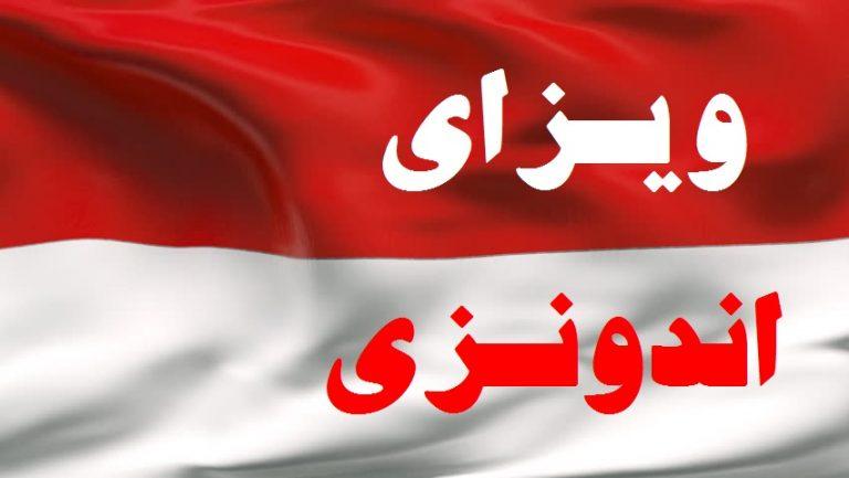 ویزای اندونزی