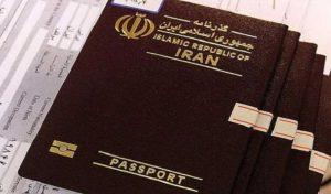 تصویر چند جلد پاسپورت ایرانی برای اعتبار پاسپورت ایرانی